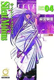Silent Mobius: Complete Edition 4 de Kia…