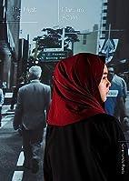 The Hijab Files by Maryam Azam