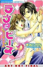 Make More Love & Peace Volume 2 par Takane…