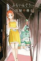 Flying Witch 5 by Chihiro Ishizuka