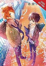 Sasaki and Miyano, Vol. 2 (Sasaki and…