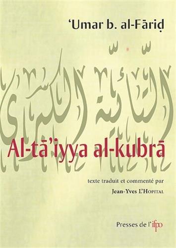 La Tāʾiyya al-kubrā, ou, Grande Tāʾiyya | التائية الكبرى