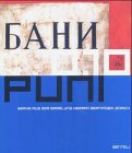 0, 10 Ivan Puni : works from the Collection Herman Berninger, Zurich and photographs of the Russian Revolution from the Collection Ruth und Peter Herzog, Basel / [ed. Annja Müller-Alsbach ... [et al.]]