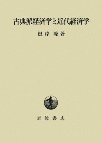 古典派経済学と近代経済学