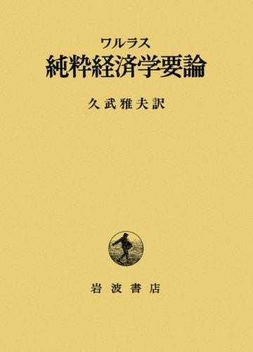純粋経済学要論(上下)