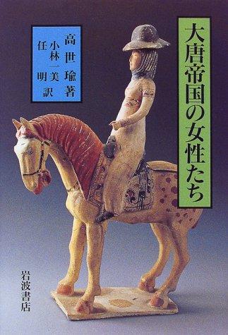 大唐帝国の女性たち