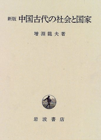 中国古代の社会と国家