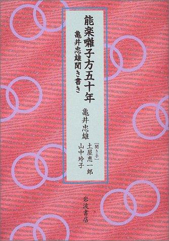 能楽囃子方五十年 亀井忠雄聞き書き