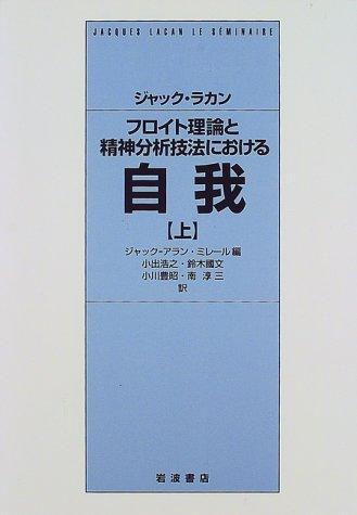 フロイト理論と精神分析技法における自我 (上/下)