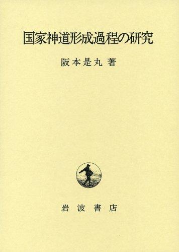 国家神道形成過程の研究