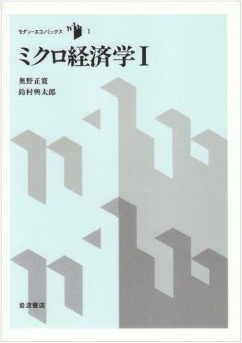 モダン・エコノミックス 1 ミクロ経済学 I