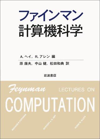 ファインマン計算機科学