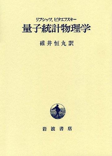 ランダウ・リフシッツ理論物理学教程(絶版の巻)