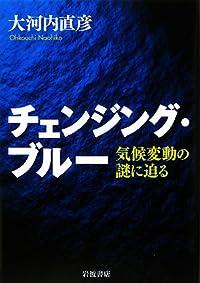 『チェンジング・ブルー』