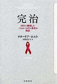 奇跡の伝説から物語へ 『完治 - HIVに勝利した二人のベルリン患者の物語』