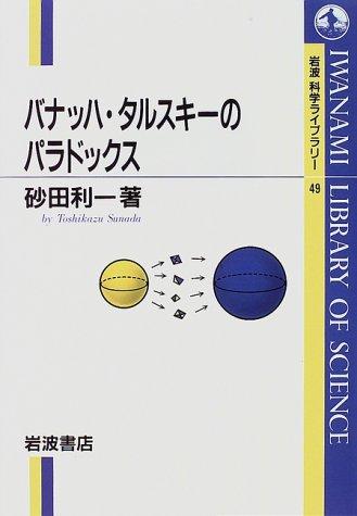 バナッハ・タルスキーのパラドックス 岩波科学ライブラリー 49