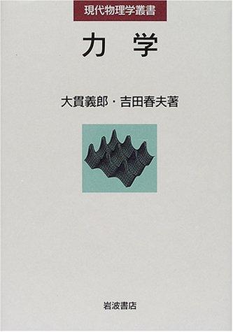 力学(現代物理学叢書)