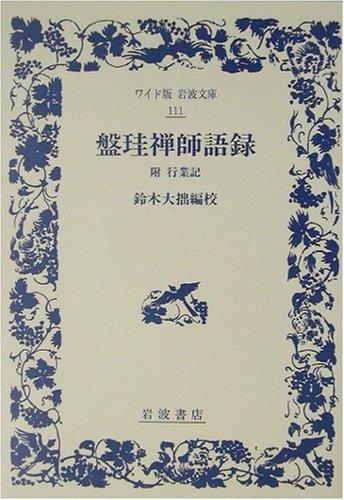 盤珪禅師語録(ワイド版 岩波文庫)