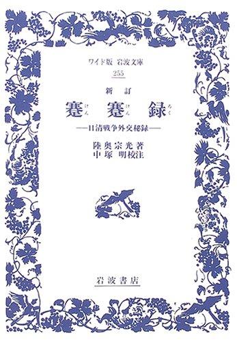蹇蹇録 日清戦争外交秘録