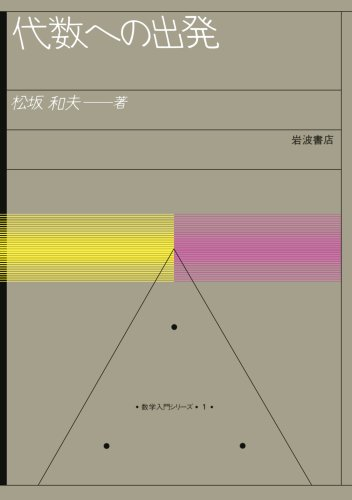数学入門シリーズ 全8巻