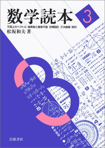 数学読本 3 平面上のベクトル 複素数と複素平面 空間図形 2次曲線 数列