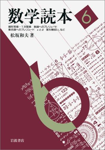 数学読本 6