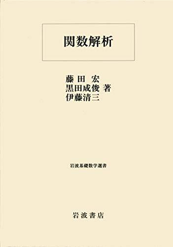 岩波基礎数学選書 関数解析
