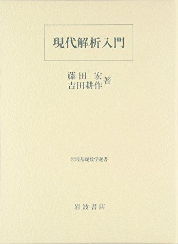 岩波基礎数学選書 現代解析入門