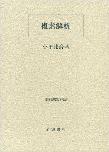 岩波基礎数学選書 複素解析