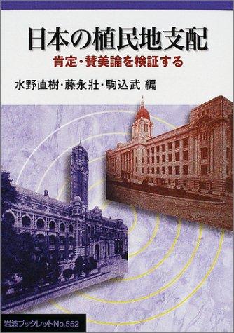 日本の植民地支配 肯定・賛美論を検証する  岩波ブックレット no.552