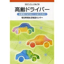 高齢ドライバー―加害者にならない・しないために (岩波ブックレット NO. 716)