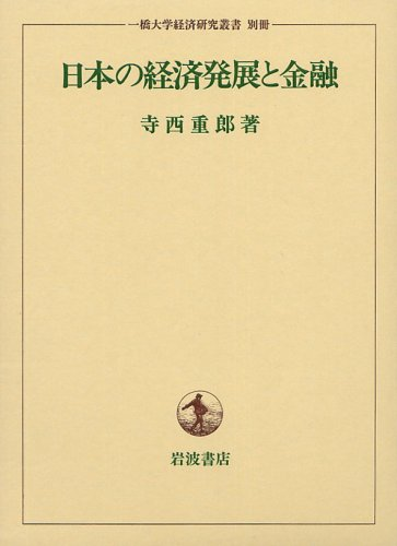 日本の経済発展と金融