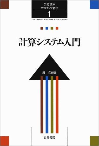 岩波講座 ソフトウェア科学 (全17巻)