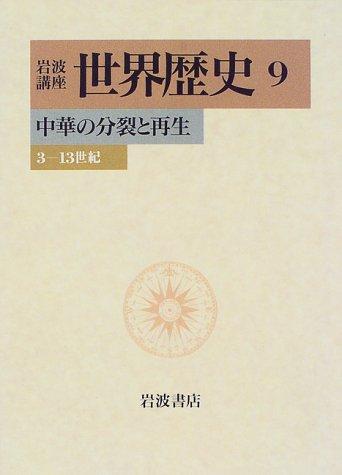 『岩波講座 世界歴史』9(中華の分裂と再生)