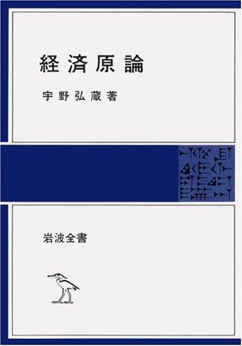 宇野弘蔵著作集 全11巻(1-10巻、別巻)