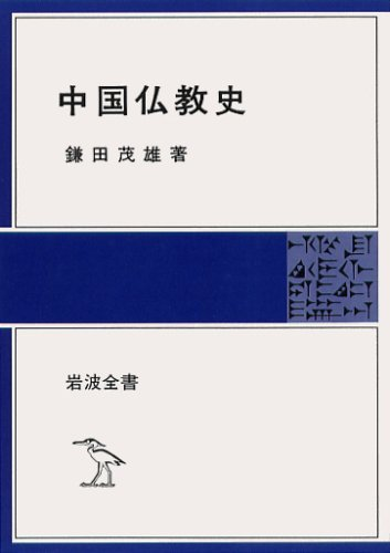 中国仏教史