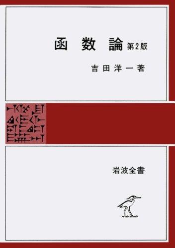 函数論 第2版