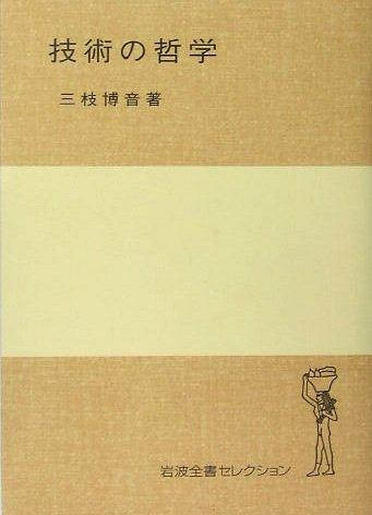 三枝博音著作集 全13巻(1-12巻、別巻)