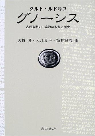 グノーシス  古代末期の一宗教の本質と歴史