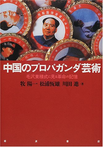 中国のプロパガンダ芸術
