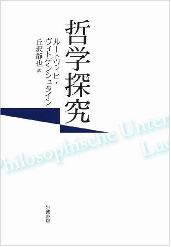 哲学探究(哲学的探求) 文庫化リクエスト