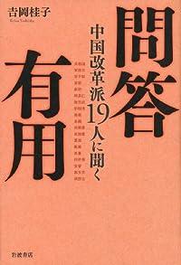 『問答有用 ― 中国改革派19人に聞く』 by 出口 治明