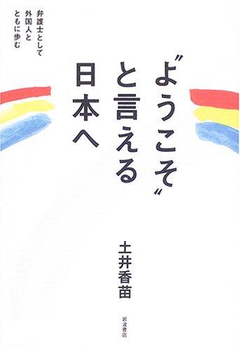 """""""ようこそ""""と言える日本へ"""