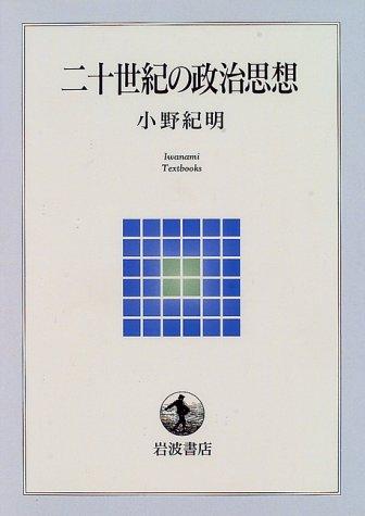 岩波テキストブックス 二十世紀の政治思想