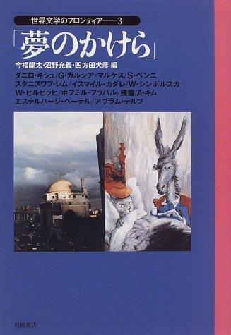 世界文学のフロンティア〈3〉夢のかけら