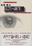 B191 『広告の誕生―近代メディア文化の歴史社会学』