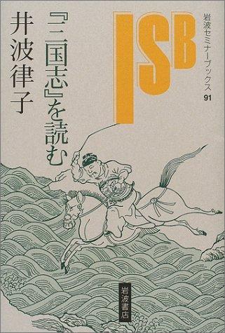 『三国志』を読む(岩波セミナーブックス91)