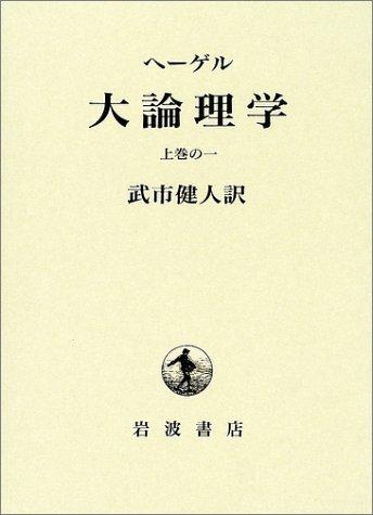ヘーゲル『大論理学』文庫化リクエスト