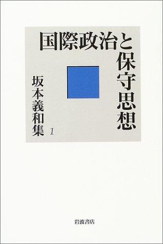 国際政治と保守思想(坂本義和集1)