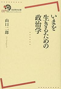 『いまを生きるための政治学』 by 出口 治明
